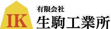 有限会社生駒工業所 Webサイト